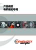 产品概览 电机驱动卷轴
